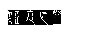 工務店×一級建築士事務所 株式会社意匠堂